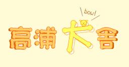 チワワ、ボストンテリア専門ブリーダーの栃木県小山市【高浦犬舎】